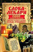Наталья  -Слова-лекари. 15000 нашёптываний, здоровье и деньги дающих и беду отводящих