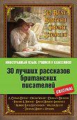 Коллектив Авторов, Н. Самуэльян - 30 лучших рассказов британских писателей / 30 Best British Short Stories