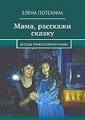 Елена Потехина - Мама, расскажи сказку