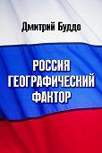 Дмитрий Буддо -Россия. Географический фактор