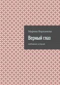 Марина Варламова -Верныйглаз