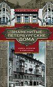 Андрей Юрьевич Гусаров -Знаменитые петербургские дома. Адреса, история иобитатели