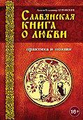 Лада Куровская -Славянская книга о любви. Практика и поэзия