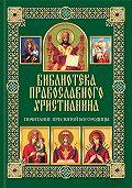 Павел Михалицын -Почитание Пресвятой Богородицы