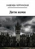 Надежда Черпинская -Детиночи