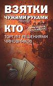 Анна Соколова -Взятки чужими руками: кто торгует решениями чиновников