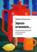 Любовь Гайдученко -Зеркало невиновато… Посты блоггера социальной сети, написанные назлобудня