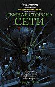 Олег Кожин -Темная сторона Сети (сборник)