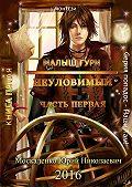 Юрий Москаленко -Малыш Гури. Книга пятая. Часть первая. Неуловимый