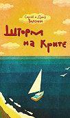 Сергей и Дина Волсини -Шторм на Крите
