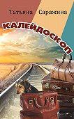 Татьяна Саражина -Калейдоскоп (сборник)