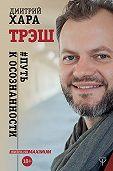 Дмитрий Хара -Трэш. #Путь к осознанности