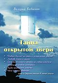 Валерий Бабынин -Тайна открытой двери