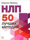 Мартин Лейвиц - НЛП. 50 лучших методик