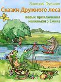 Алексей Лукшин -Сказки Дружного леса. Новые приключения маленького Ёжика