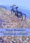Леонид Фраймович - Проповедь сентября (сборник)