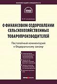 Ю. В. Сапожникова - Комментарий к Федеральному закону от 9 июля 2002г.№83-ФЗ «О финансовом оздоровлении сельскохозяйственных товаропроизводителей» (постатейный)