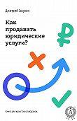Дмитрий Засухин -Юридический маркетинг. Как продавать юридические услуги?