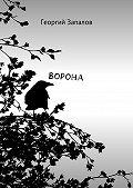 Георгий Запалов -Ворона