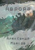 Александр Маяков - Аврора