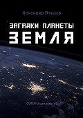 Искандер Амиров -Загадки планеты Земля