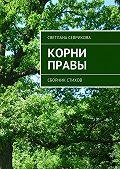 Светлана Севрикова -Корни правы. Сборник стихов