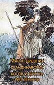 Елена Крючкова -Магия древних скандинавских богов и духов. Арт-терапия