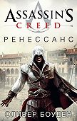 Оливер Боуден - Assassin's Creed. Ренессанс