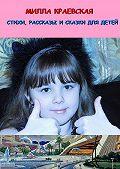 Милла Краевская -Стихи, рассказы исказки для детей