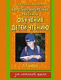 О. В. Узорова -Короткие интересные рассказы. Обучение детей чтению. 1-2 классы