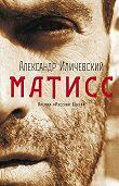 Александр Иличевский -Матисс