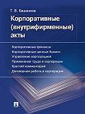 Татьяна Кашанина - Корпоративные (внутрифирменные) акты. Образцы документов с кратким комментарием