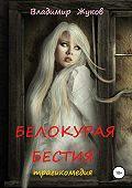Владимир Жуков -Белокурая бестия