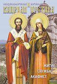 Сборник -Святые священномученик Киприан и мученица Иустина. Житие, служба, акафист