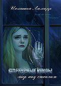 Иоланта Ламарр - Шарнирные куклы. Мир под стеклом. Исторический детектив