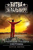 Сергей Зверев -Оранжевая рубашка смертника