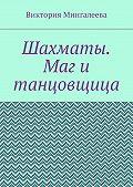 Виктория Мингалеева -Шахматы. Маг и танцовщица