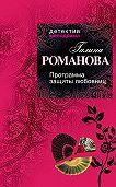 Галина Романова -Программа защиты любовниц