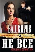 Григорий Башкиров -Не все женщины делают это