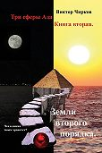 Виктор Чирков -Земли второго порядка