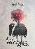 Аника Вишес - В тени большого дерева