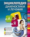 Вера Соловьева -Энциклопедия диагностики и лечения от А до Я