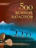 Николай Непомнящий, Николай Непомнящий - 500 великих катастроф