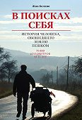 Жан Беливо -В поисках себя. История человека, обошедшего Землю пешком