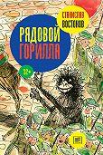 Станислав Владимирович Востоков -Рядовой Горилла