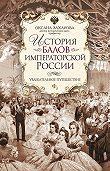 Оксана Захарова -История балов императорской России. Увлекательное путешествие