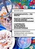 Валерий Зимин - Квашеная капуста– это просто! Рецепты: сухой/классика, мокрый/новодел иленивый/оригинальный. Скартинками ипошаговыми инструкциями икомментариями