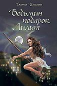 Евгения Цаголова -Ведьмин подарок. Лилит (сборник)