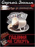 Дизайнер обложки Зюзин -Гадания на смерть