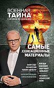 Игорь Прокопенко -Самые сенсационные материалы